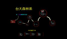 校系訪談 - 台大森林系