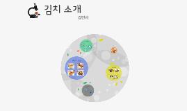 김치 소개