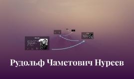 Рудольф Чаметович Нуреев
