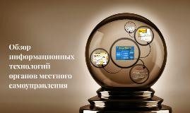 Обзор информационных технологий органов местного самоуправле