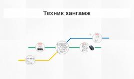 Copy of Техник хангамж