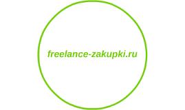 freelance-zakupki.ru