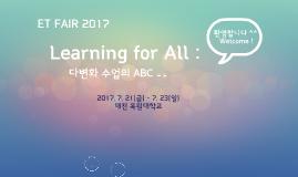 ET FAIR 2017 Learning for all (대전 목원대)