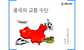 Copy of 중국학개론(중국의 교통 수단) 장용수