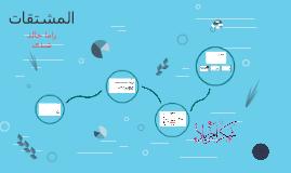 المشتقات- راما خالد