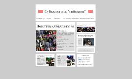 "Субкультура: ""геймеры"""