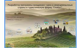 Разработка программы велотура quot Готическая Европа quot by  Дипломная работа на тему Разработка программы внедрения тур