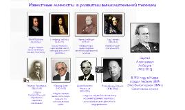 Известные личности  в развитии вычислительной техники