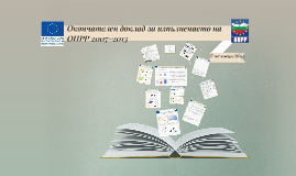 Copy of Окончателен годишен доклад по ОПРР 2007-2013