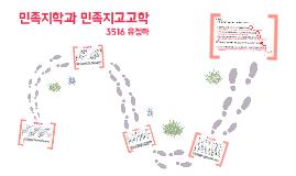 민족지학과 민족지고고학