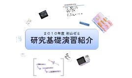 Copy of 杉山ゼミ 紹介