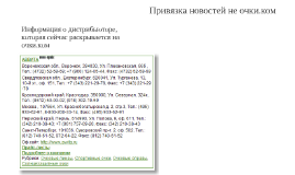 Привязка новости к дистрибьюторам, ТМ, производителям