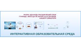Copy of Copy of Главный тренд на 21 век: Проект, проектирование, проектный п