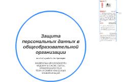 Защита персональных данных в общеобразовательной организации