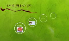 우리의전통음식-김치