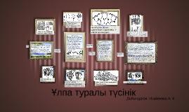 Copy of Copy of Ұлпа туралы түсінік