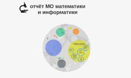 отчёт МО математики и информатики