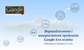 Використання продуктів Google для освіти