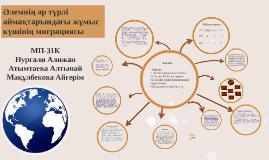 Copy of Әлемнің әр түрлі аймақтарындағы жұмыс күшінің миграциясы