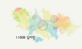 11006 김이진