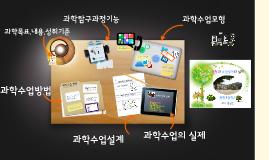 2015_초등1급정교사 자격연수 강의