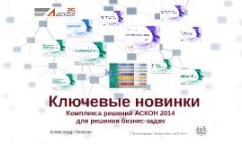 Ключевые новинки Комплекс 2014 v2