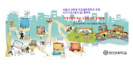 서울시 교육청 마을결합형 학교 포럼 발표문