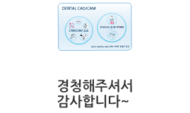 Copy of Dental CAD/CAM
