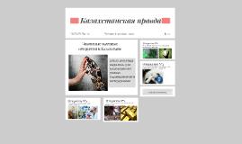 Значимые открытия в Казахстане