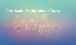 Гимназия Аннелинна г.Тарту