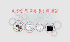 5-4. 상업 및 교통, 통신의 발달