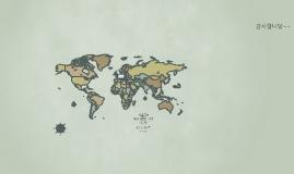 세계 문화 지역