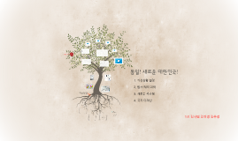 Copy of 통일 대한민국의 새로운 국가명 그리고 국기