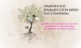 Copy of Copy of ΑΡΩΜΑΤΑ ΚΑΙ ΧΡΩΜΑΤΑ ΣΤΟΝ ΚΗΠΟ ΤΟΥ ETWINNING