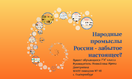 Народные промыслы России - забытое настоящее?