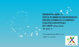 """ИЗМЕНЕНИЕ НА ИГРП 2017 Г. ПО ОПЕРАТИВНА ПРОГРАМА """"РЕГИОНИ В"""