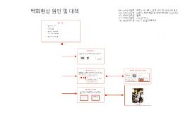 Copy of 백화현상 원인 및 대책