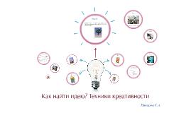 Copy of Как найти идею? Техники креативности