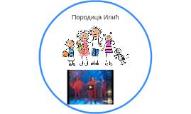 Породица Илић