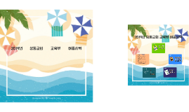 2018년 상동교회 교육부 여름사역