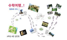 학생작품_6학년_경주 기행문