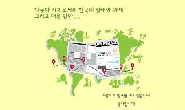 다문화 사회로서의 한국의 실태와 과제 그리고 대응 방안