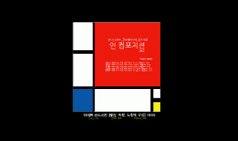 Copy of 인 컴포지션