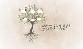 노력하는 중학생 박상욱
