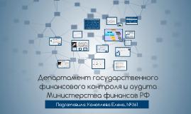Copy of ПРЕДМЕТ, МЕТОД И ОБЪЕКТЫ АУДИТА