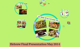 Hebrew Final Presentation May 2014