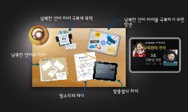 남북한의 언어차이