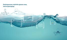 Copy of Кәсіпорынның мүліктік құнына әсер ететін факторлар