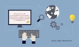 ИС конструирования и использования в процессе обучения бизнес-кейсов