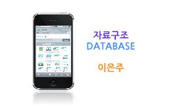 자료구조-DB